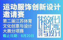 运动服饰创新设计邀请赛暨第二届江苏体育文化创意与设计大赛分项赛征稿启事