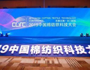 棉纺织科技知多少?这个大会上透露的讯息,给你划重点了