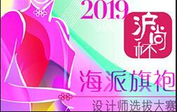 """2019第三届""""沪尚杯""""海派旗袍设计师选拔大赛征稿启事"""