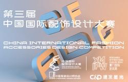 第三届中国国际配饰设计大赛征稿启事