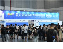 """2019 CBME中国孕婴童展""""一展两馆""""盛大开幕"""
