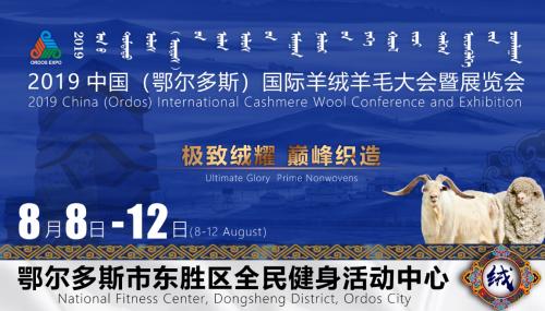 2019中国(鄂尔多斯)国际羊绒羊毛大会暨展览会即将盛大召开