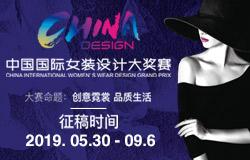 第十三届中国国际女装设计大奖赛征集