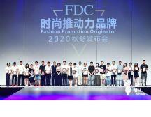 FDC杂志携手多家面料企业,为中国时尚助力