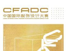 CFADC丨1264份热爱我们收到了!第三届中国国际配饰设计大赛60强决赛入围名单新鲜出炉