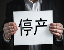 """为保""""阅兵蓝"""",28市超1500家企业自发限产停产!"""