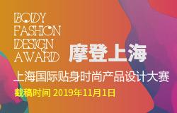 摩登上海・上海国际贴身时尚产品设计大赛征稿启事