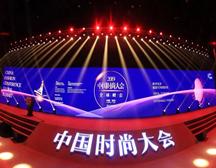 数字经济让时尚搭上可持续快车!中国时尚大会全球峰会在余杭举行
