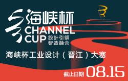 """2019年""""海峡杯""""工业设计(晋江)大赛 入围作品"""