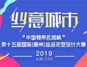 """""""中国领带名城杯""""第十五届国际丝品花型 设计大赛评出入围作品"""