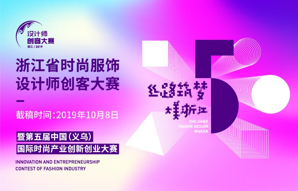 2019浙江省时尚betway必威体育平台设计师创客大赛作品征集启事