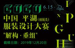 2020中国·平湖服装普天国际棋牌游戏大赛(羽绒类)征稿启事