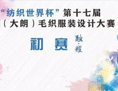 """""""纺织世界杯""""第十七届中国(大朗)毛织服装设计大赛22强顺利诞生!"""