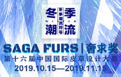 SAGA FURS | 奢求奖 第十六届中国国际皮草设计大赛征稿启事