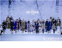中国国际时装周��DAY 1 民族文化与现代艺术相融合,奏响时尚新篇章