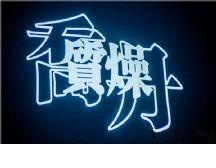 中国国际时装周丨DAY 3 科技、时尚与未来艺术的狂欢!