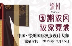 中国·徐州国际汉服普天国际棋牌游戏大赛征稿启事