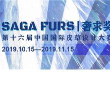 SAGA FURS | 第十六届奢求奖决赛入围名单