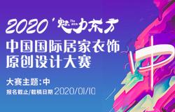 """2020""""魅力东方""""中国国际居家衣饰原创设计大赛征稿启事"""