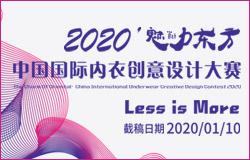 """2020""""魅力东方""""中国国际内衣创意设计大赛征稿启事"""