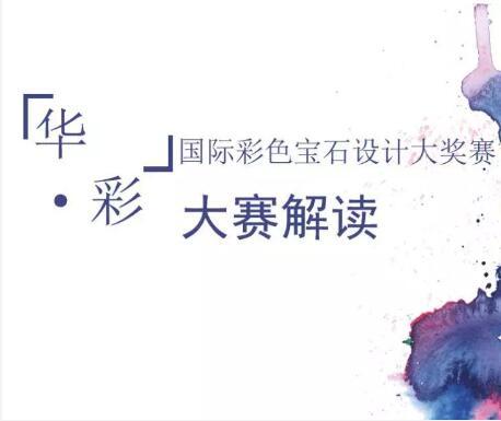 """首届""""华・彩""""国际彩色宝石设计大赛征稿启事"""