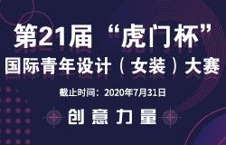 """第21届""""虎门杯""""国际青年设计(女装)大赛征稿启事"""