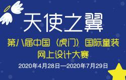 第八届中国(虎门)国际童装网上设计大赛征稿启事