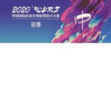 入围结果+作品集锦!2020'魅力东方中国国际居家衣饰原创设计大赛