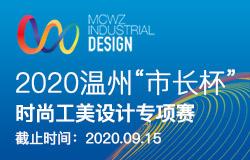 """2020温州""""市长杯""""・时尚工美设计专项赛征稿启事"""