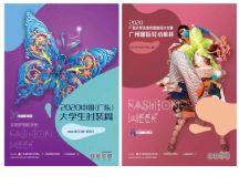 解锁精彩!2020中国(广东)大学生时装周邀你赴约!