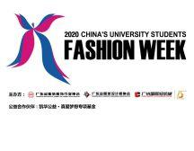 为后浪应援,2020中国(广东)大学生时装周正式官宣!