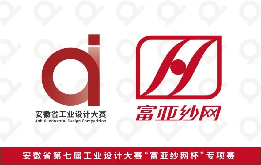 """安徽省第七届工业设计大赛 """"富亚纱网杯""""专项赛征集公告"""