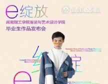 大学生时装周 | 闽南理工学院:以年轻视角让设计绽放