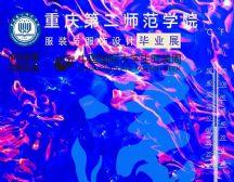 大学生时装周 | 重庆第二师范学院:一起度过别样夏天,书写关于亲子服装的最美答卷