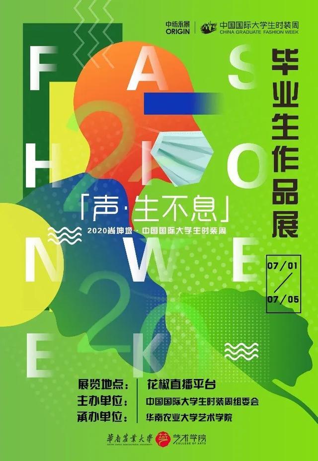 大学生时装周 | 华南农业大学:用设计向生命致敬,用思考为产业发声