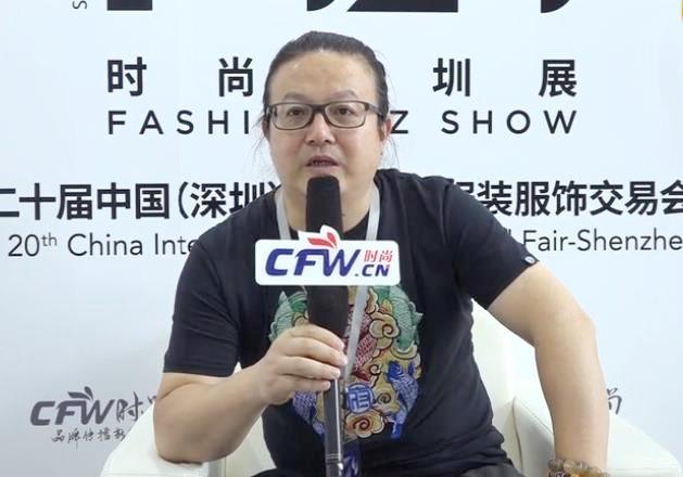 2020时尚深圳展|CFW时尚专访杭州鸿品科技总经理王逸