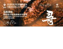 马彬原创设计师品牌概念秀为20内衣文化周拉开精彩帷幕