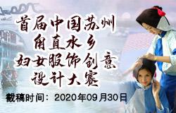 首届中国苏州f直水乡妇女服饰创意设计大赛征稿启事