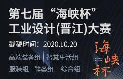 """第七届""""海峡杯""""工业设计(晋江)大赛征稿启事"""