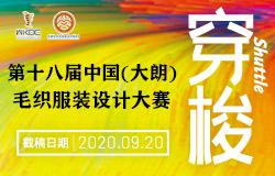 第十八届中国(大朗)毛织服装设计大赛