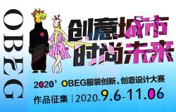 """""""创意城市・时尚未来"""" 2020'OBEG服装创新创意设计大赛征稿启事"""