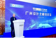 """以""""白云速度""""向湾区设计之都蝶变 ――广州设计之都分论坛在2020广东时装周-秋季期间成功举办"""
