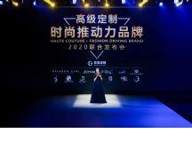 群英荟萃,十二高定品牌合力推动时尚丨2020广东时装周-秋季