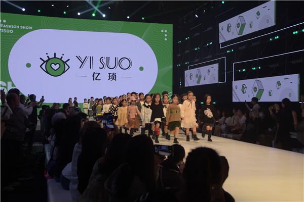 """2020常熟国际时装周:""""亿琐""""新品发布,诠释童装潮酷时尚,展现中国全新力量"""