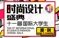 2021年第十一届国际大学生时尚设计盛典赛事邀请