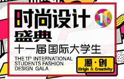 华熙生物科技股份有限公司专项命题类赛|大学生时尚设计盛典