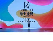 我在现场| 2021SS杭州国际时尚周 年度颁奖盛典