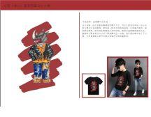 中国(佛山)童装图案设计大赛入围作品赏析