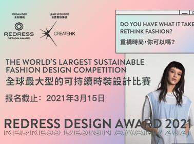 2021年度Redress设计大赛征稿启事