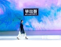 华锦荟:时尚里的中国风!